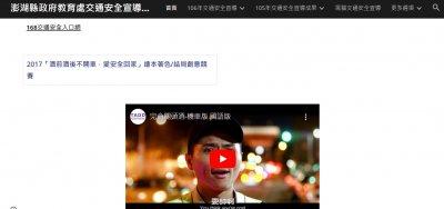 https://sites.google.com/view/trafficpenghu/